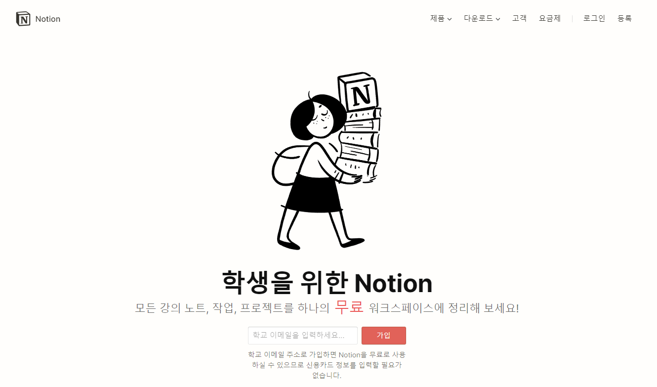 Notion_____-_Chrome_2020-08-16_17.49.08.png