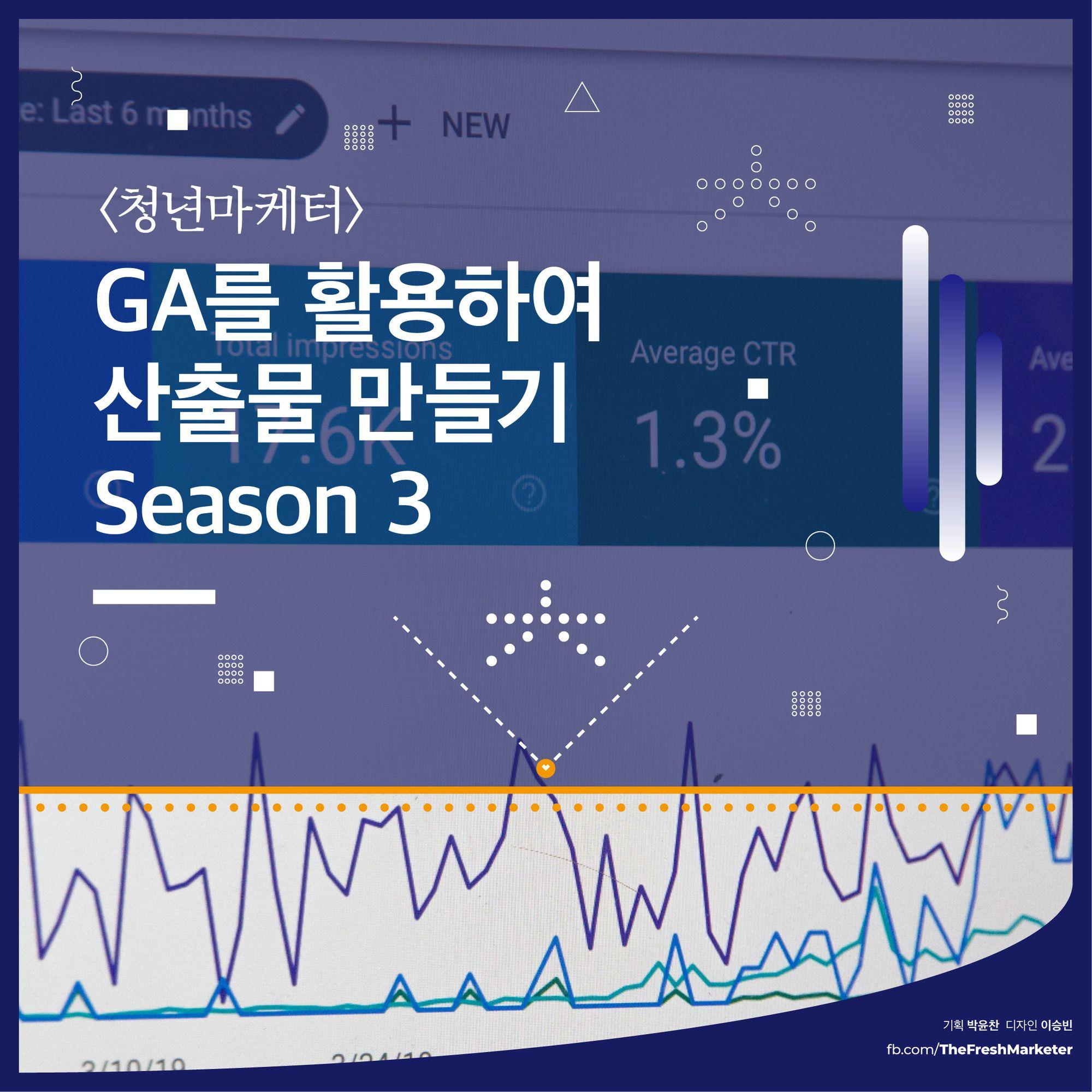 GA_season.3_(1).jpg