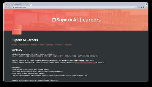 Superb_AI_Careers_2021-05-20_21-09-05.png