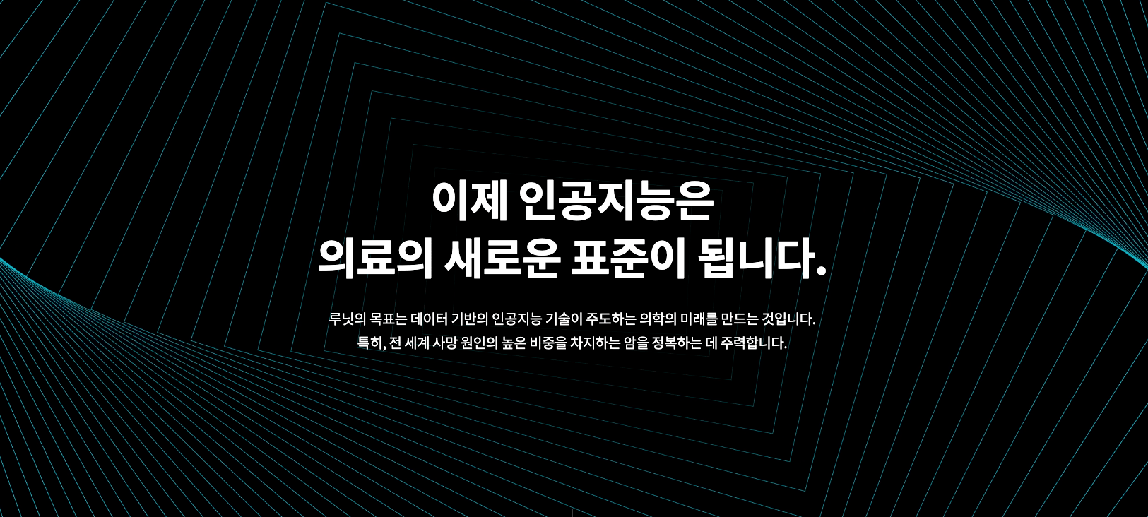 Lunit_homepage-min.png