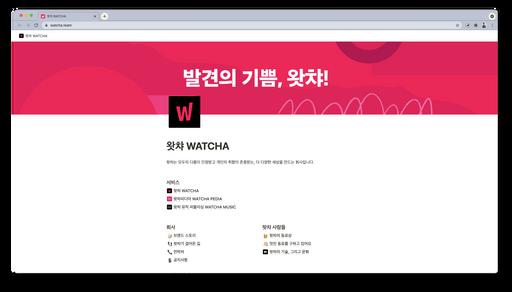 _WATCHA_2021-05-20_21-06-28.png